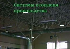 Системы отопления производства, строительный комбинат «Блок» город Санкт-Петербург 2018 год.